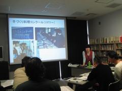 講義:生活改善の歴史