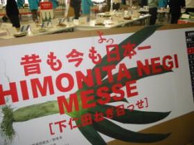 【下仁田ネギメッセ】見学、地域農産物のプロモーション