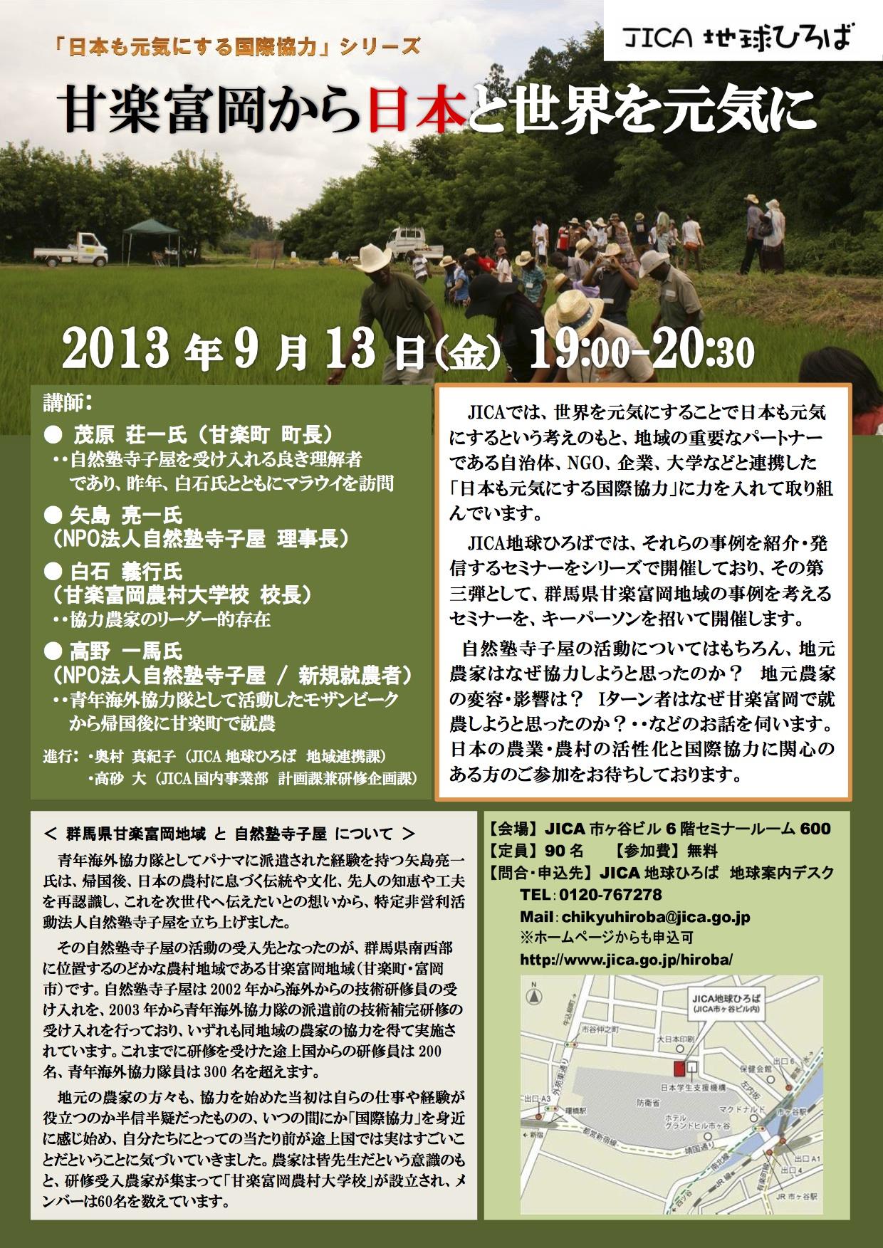 「日本も元気にする国際協力」シリーズ:甘楽富岡から日本と世界を元気に